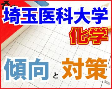 埼玉医科大学 化学の傾向と対策の画像