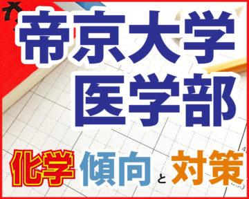 帝京大学医学部 化学の傾向と対策の画像