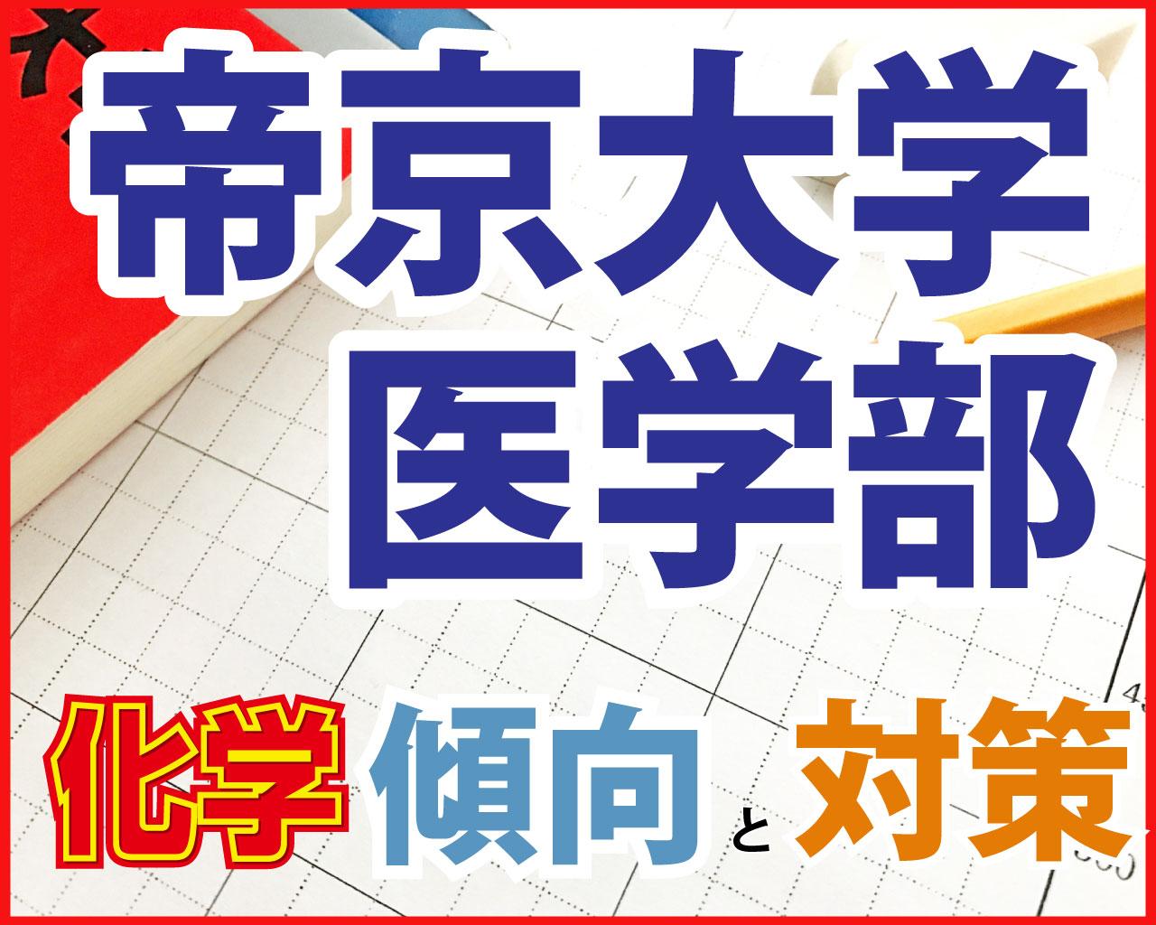 帝京大学医学部-化学の傾向と対策