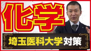 埼玉医大の傾向と対策の画像