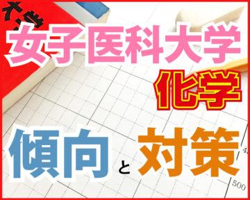 東京女子医科大学の傾向と対策の画像