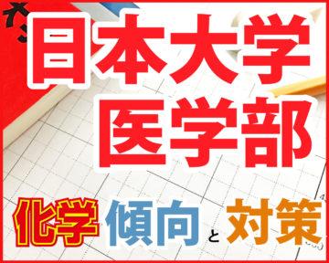 日本大学医学部 化学の傾向と対策の画像