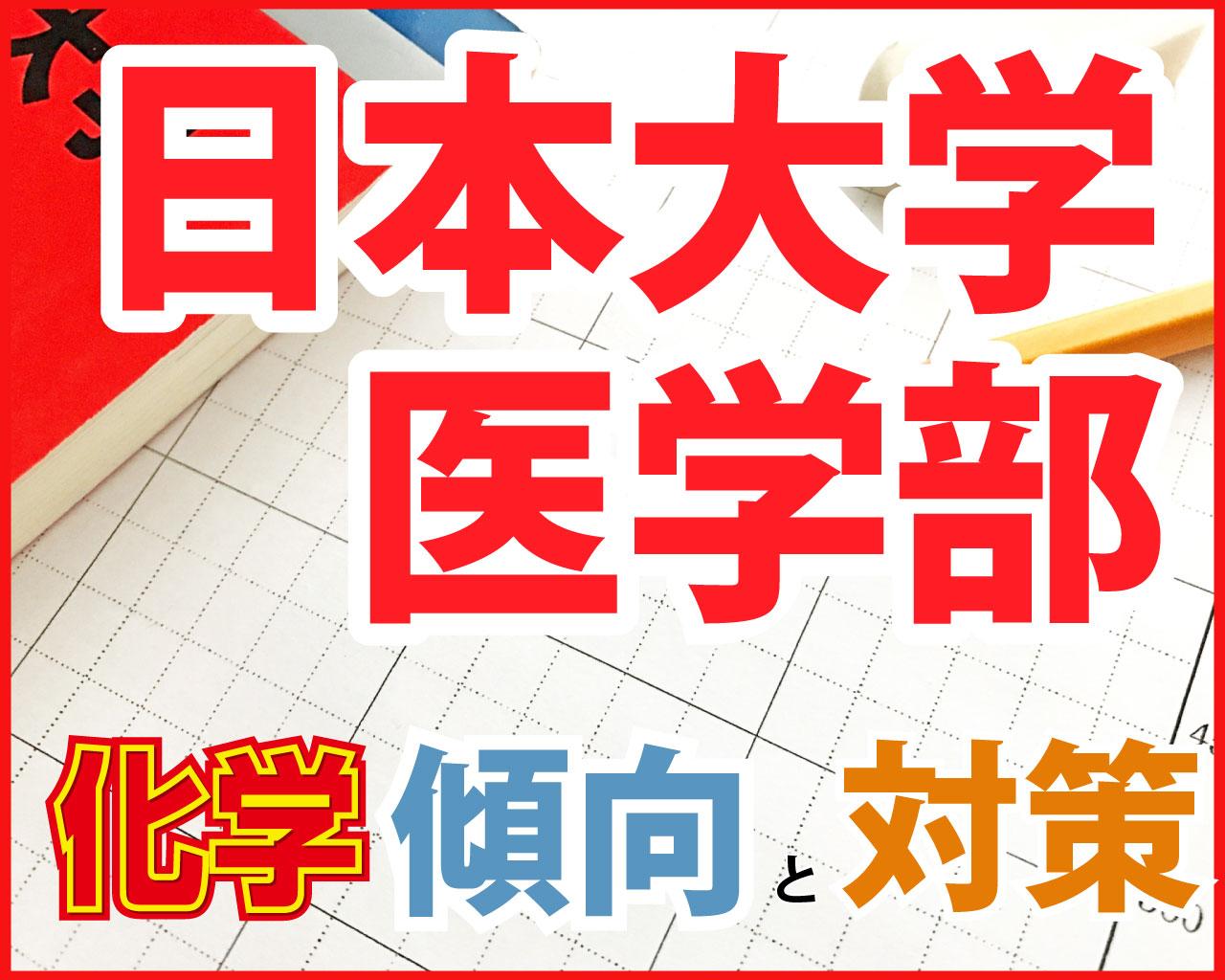 日本大学医学部-化学の傾向と対策