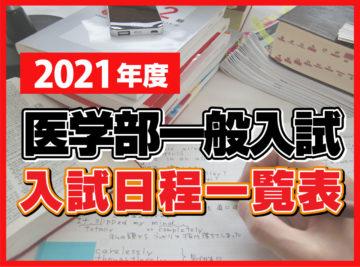 2021年度医学部一般入試 入試日程一覧表の画像